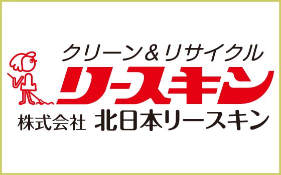 株式会社北日本リースキン