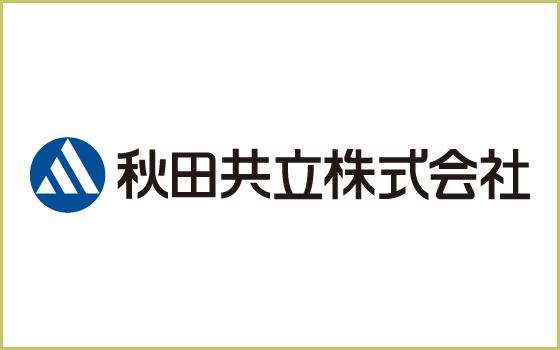 秋田共立株式会社