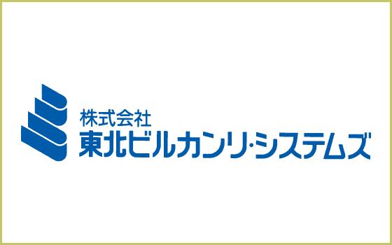 株式会社 東北ビルカンリ・システムズ