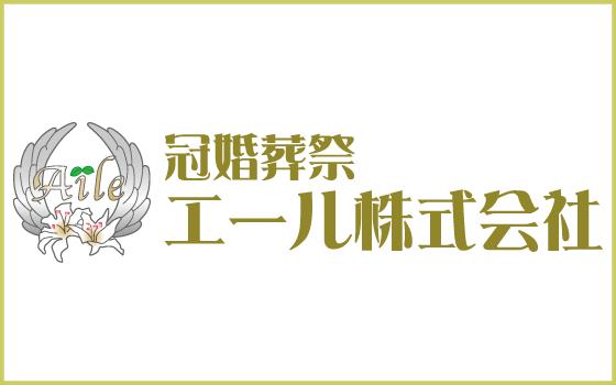 冠婚葬祭エール株式会社