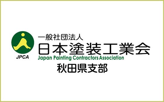 日本塗装工業会秋田県支部